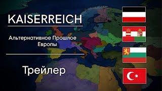 KAISERREICH   Альтернативное Прошлое Европы   Трейлер