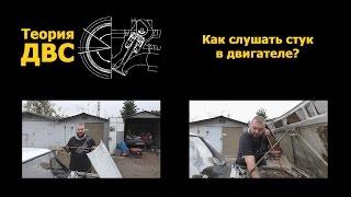 Теория ДВС: Как слушать стук в двигателе?