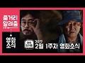 2월 1주차 해외 영화와 드라마 소식 [영화 알려줌] 2017년