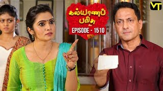 KalyanaParisu 2 - Tamil Serial | கல்யாணபரிசு | Episode 1510 | 21 February 2019 | Sun TV Serial