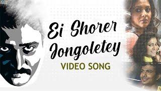 VIRUS – Deher Noy Moner Bangla Movie | EI SHORER JONGOLETEY Video Song | N …