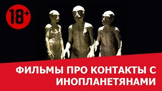 ТОП 5 Фильмов про контакт с инопланетянами