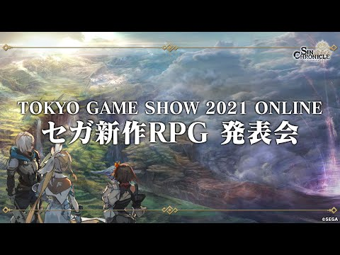 TOKYO GAME SHOW 2021 ONLINE『シン・クロニクル』発表会