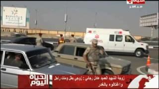 مصر: شخصيات عامة علقت على اغتيال رجائي عادل
