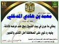 الشيخ محمد بن هادي المدخلي يحكي ما جرى في بيت الشيخ العلامة ربيع حفظه الله عند عرضه للأدلة