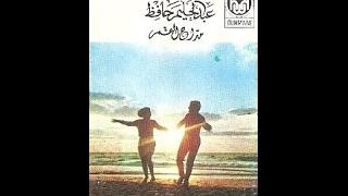 مداح القمر- عبد الحليم حافظ - عزف أورغ مع الكلمات - Maddah El Amar - Keyboard Cover