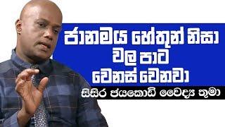 ජානමය හේතුන් නිසා දත් වල පාට වෙනස් වෙනවා   Piyum Vila   07 - 05 - 2019   Siyatha TV Thumbnail