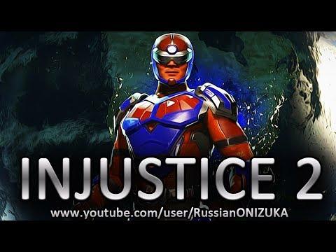 INJUSTICE 2 - Атом прохождение  (Секретная концовка и новые приёмы)