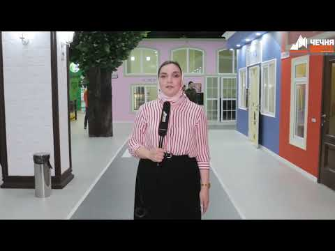 В Грозном открыли первый на Северном Кавказе детский город профессий