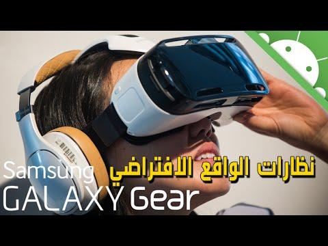 5a56adb57  طريقة توصيل نظارات الواقع الافتراضي Gear VR مع سامسونج غالاكسي للمرة  الأولى - YouTube