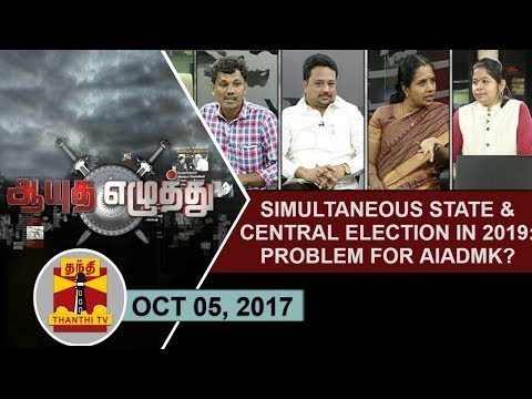 (05/10/2017)Ayutha Ezhuthu : Simultaneous State & Central Elections in 2019 : Problem for ADMK?