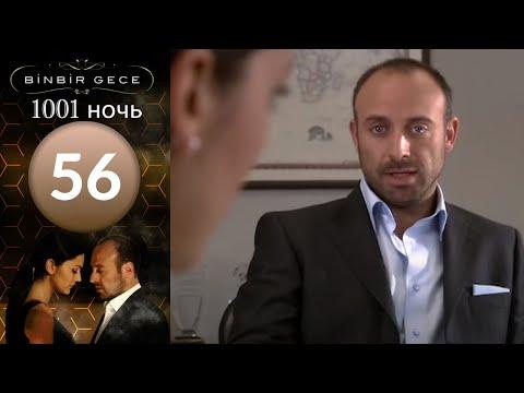 Тысяча и одна ночь 1001 ночь 56 серия  raquo; Турецкие сериалы на русском языке, смотреть онлайн без