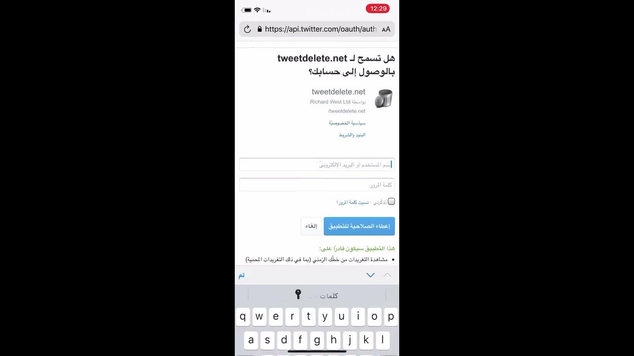 طريقة حذف لايكات تويتر والتغريدات والمفضلات والاعجابات Youtube