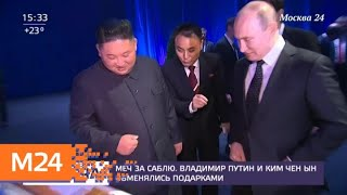 Владимир Путин и Ким Чен Ын обменялись подарками - Москва 24