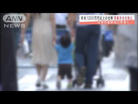 児童 手当 廃止 高 世帯 の 収入