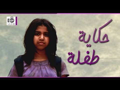 فيلم سعودي قصير : حكاية طفلة | A ٍSaudi Short Film : A Child Story motarjam