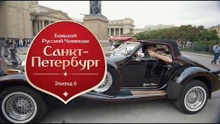Большой Русский Челлендж: Санкт-Петербург