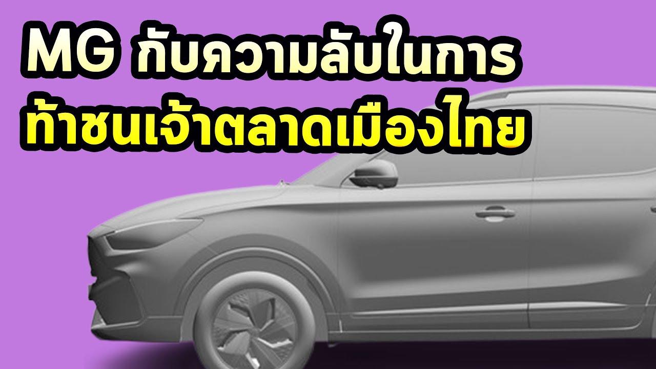 MG กับความลับ ในการท้าชนเจ้าตลาดเมืองไทย