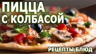 Рецепты пиццы. Пицца с колбасой простой рецепт приготовления