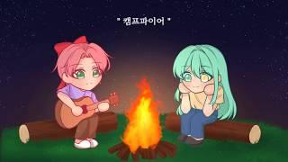 [랜덤 커버 보컬 팀 청풍명월] 세븐틴(SEVENTEEN) - 캠프파이어(Campfire)