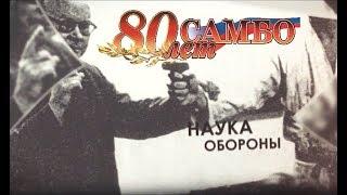 80 ЛЕТ САМБО - Документальный фильм