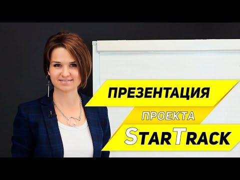 Видео презентация проекта StarTrack в сетевом бизнесе