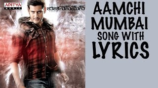 Businessman Full Songs With Lyrics - Aamchi Mumbai Song - Mahesh Babu, Kajal Aggarwal, Puri