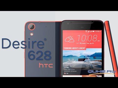 Обзор HTC Desire 628 Dual Sim