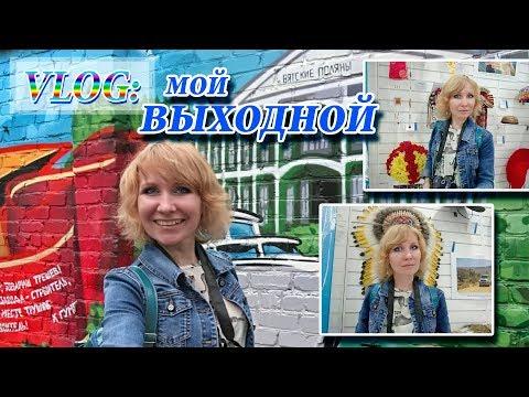 VLOG: выходной в Вятских Полянах. Посещение музея Шляп. 1 часть