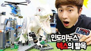 캐빈의 레고 인도미누스 렉스의 탈옥 블럭 장난감 놀이 | 캐리 앤 플레이