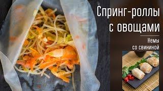 Спринг-роллы с овощами и немы со свининой