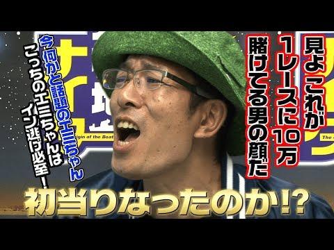 【ボートレース大村×ういち】ういちが大村の舟券800万円分買うってよ。 第4戦