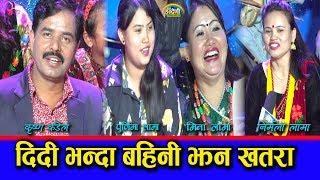 मिना लामाको तिन बहिनी संग पर्यो कृष्ण कंडेलको घम्साघम्सी ।०७६-०४-१९ HD