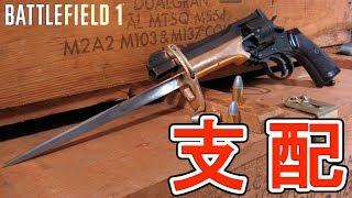 【BF1】世界の4分の1を支配した銃 ウェブリー・リボルバー 「バトルフィールド1」Revolver Mk VI