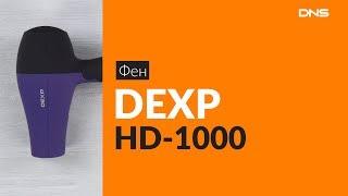 Розпакування фена DEXP HD-1000 / Unboxing DEXP HD-1000