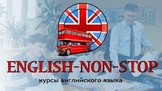 English-non-stop / Студенты говорят