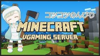 [LIVE] 🌸【Minecraft】のんびり~♪くまえるといっしょ【VTuber】