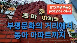 부평 동아아파트 살펴보기