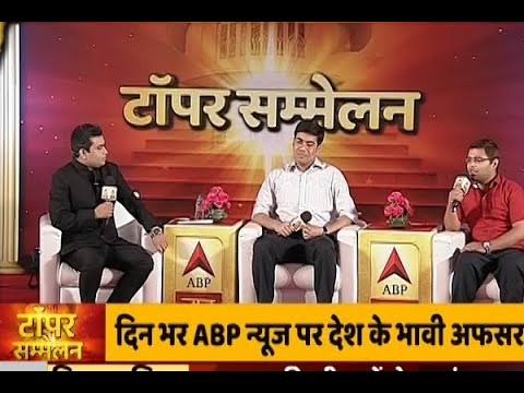 UPSC 2017 toppers Sagar Kumar and Vishal Mishra share their success story at ABP News' top