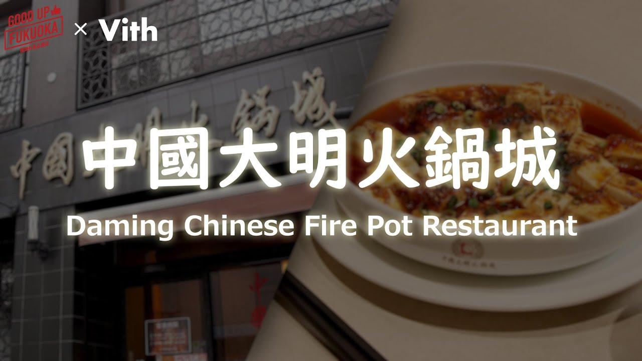 現地発の料理人、レシピ、調味料の本格四川料理! 【中国大明火鍋城 本店】