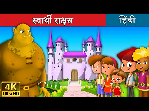 स्वार्थी राक्षस | Selfish Giant In Hindi | Kahani | Hindi Fairy Tales