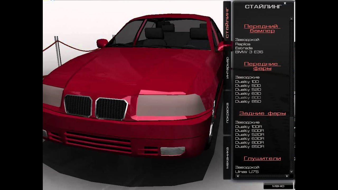 Виртуальный тюнинг для иномарок автомобилей — img 10