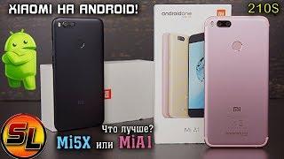 Xiaomi Mi A1 полный обзор и сравнительный тест с Xiaomi Mi 5X! В чём разница? | review