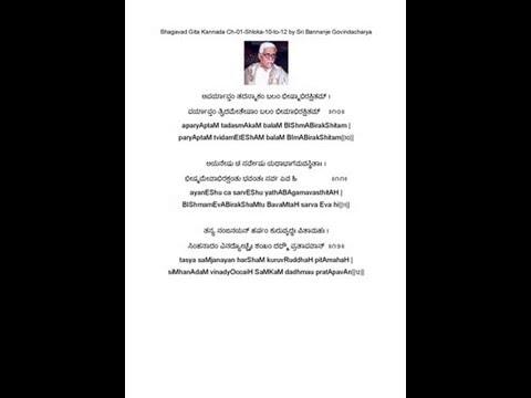 bhagavad gita in kannada pdf