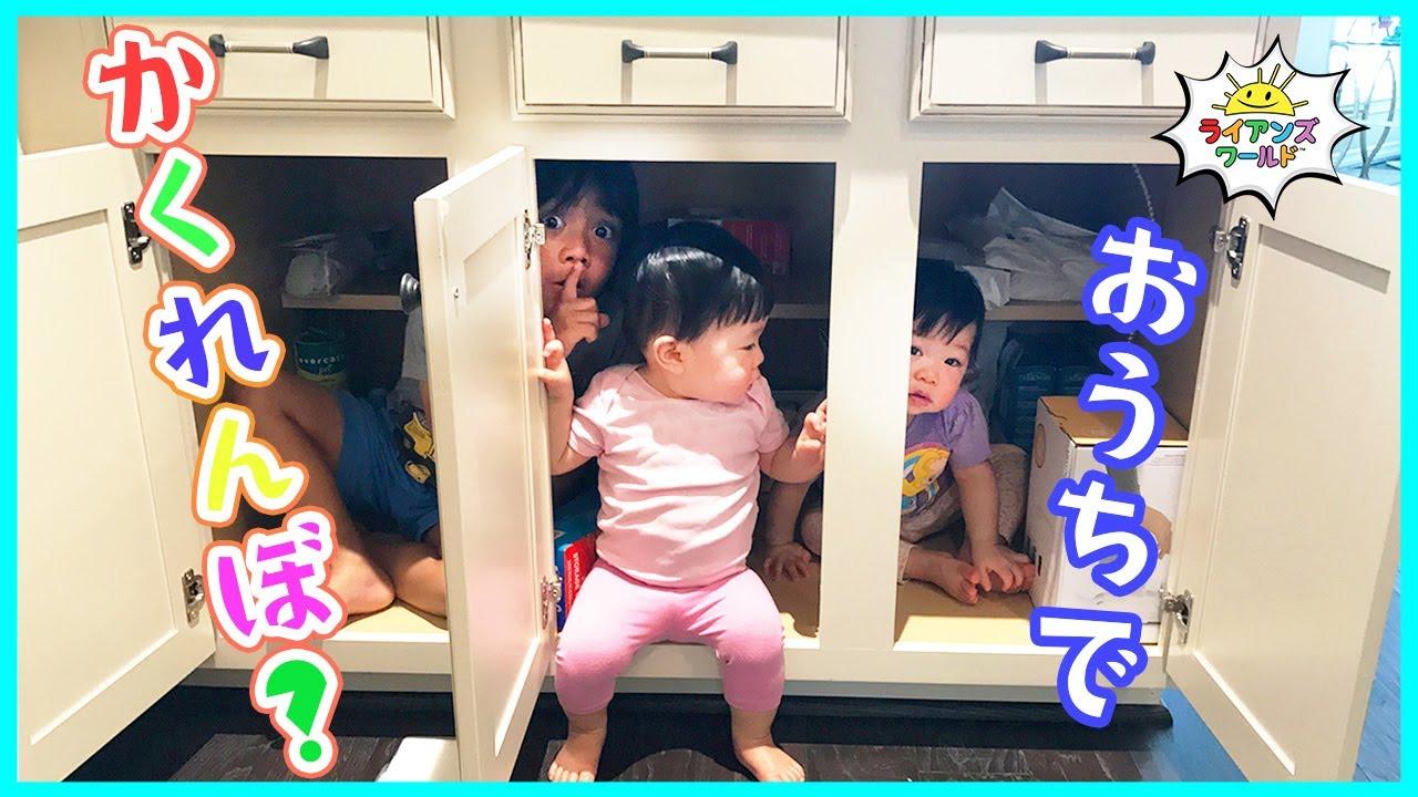 ライアンファミリーのおうちでかくれんぼ対決!!