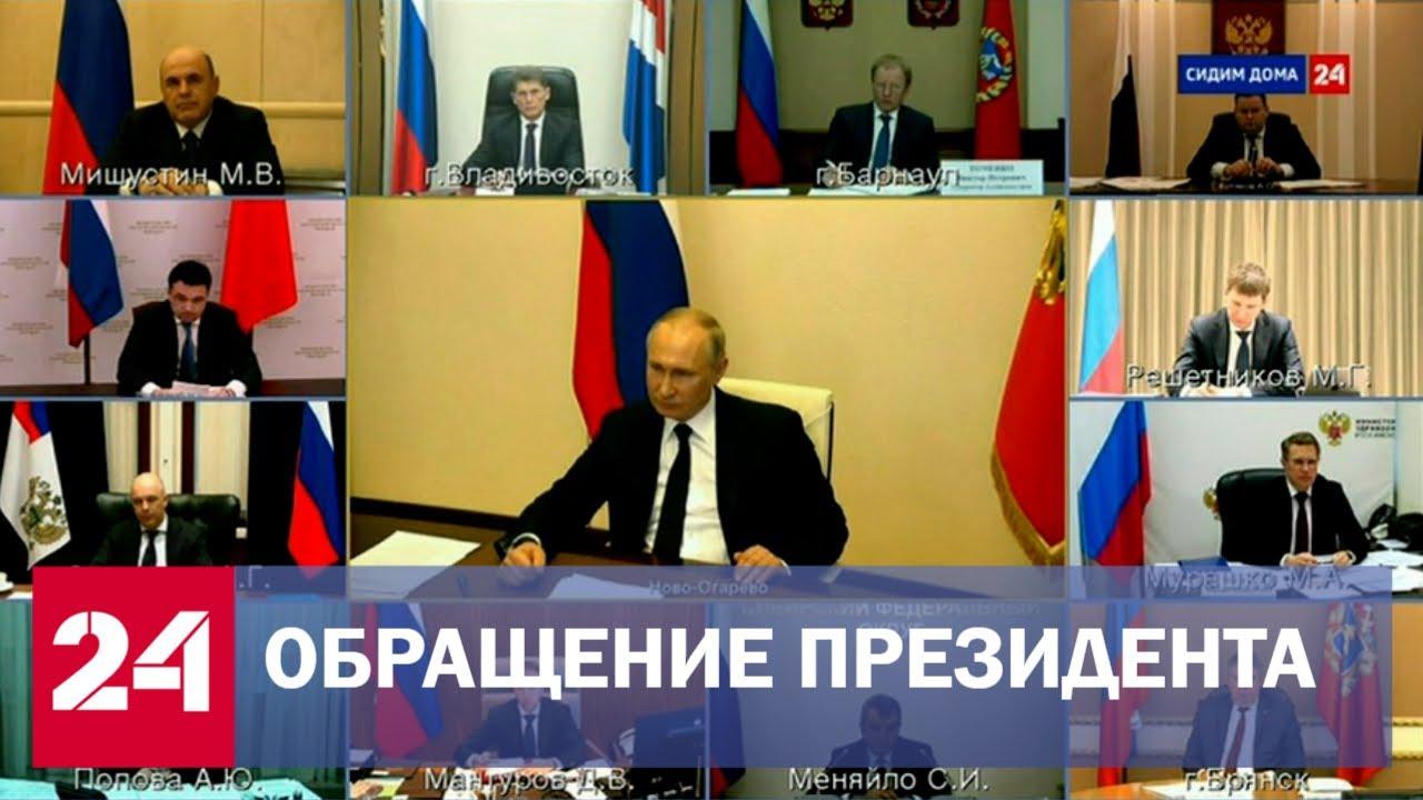 Обращение Владимира Путина к гражданам России от 08.04.2020. Полное видео