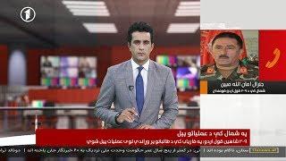 Afghanistan Pashto News 08.05.2018 د افغانستان خبرونه