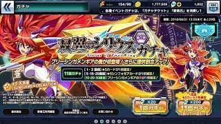 【シンフォギアXD】天羽奏の新たなる力、ブリーシンガメンギアを求めて!
