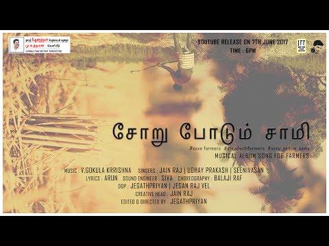 Soru Podum Samy - Tamil Musical Album Song For Our Farmers