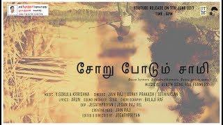 Soru Podum Samy - Tamil Musical Album Song For Our Farmers | Jain raj film factory